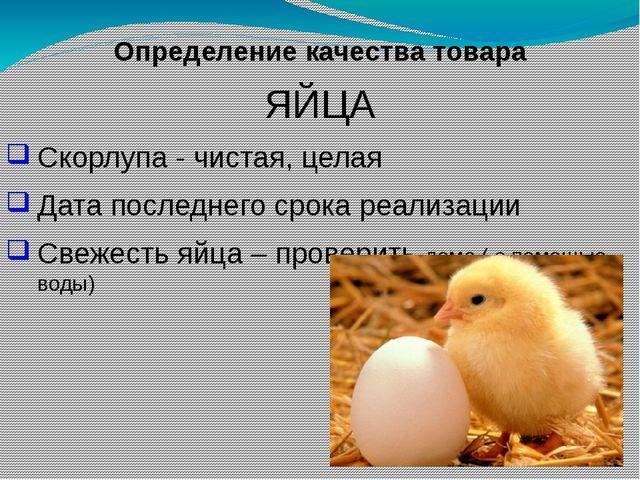 Определение качества товара ЯЙЦА Скорлупа - чистая, целая Дата последнего сро...