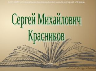 БОУ ШМР «Специальная (коррекционная) школа-интернат VIIIвида» 2015 2015