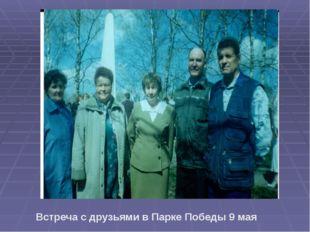 Встреча с друзьями в Парке Победы 9 мая