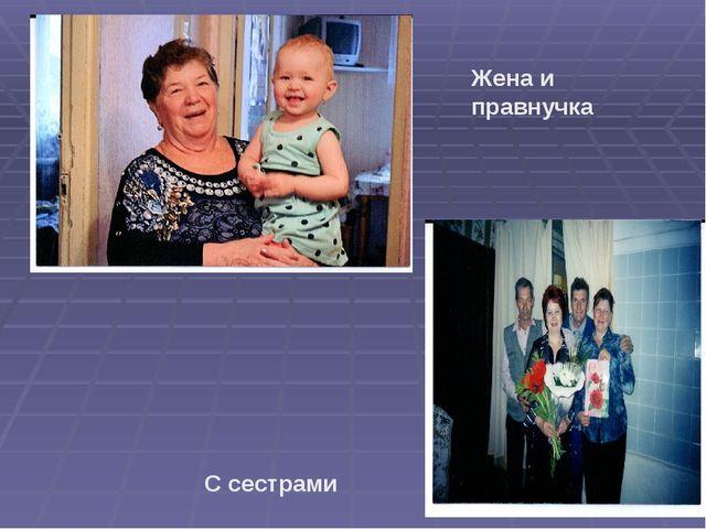 Жена и правнучка С сестрами
