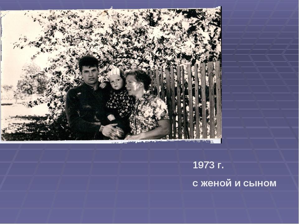 1973 г. с женой и сыном