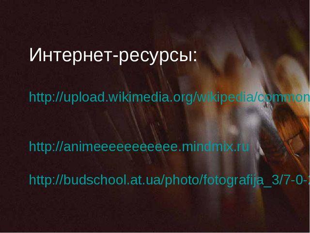 Интернет-ресурсы: http://upload.wikimedia.org/wikipedia/commons/thumb/1/17/Vi...
