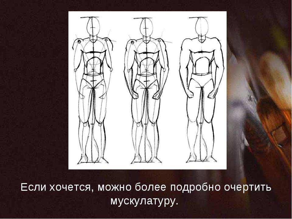 Если хочется, можно более подробно очертить мускулатуру.