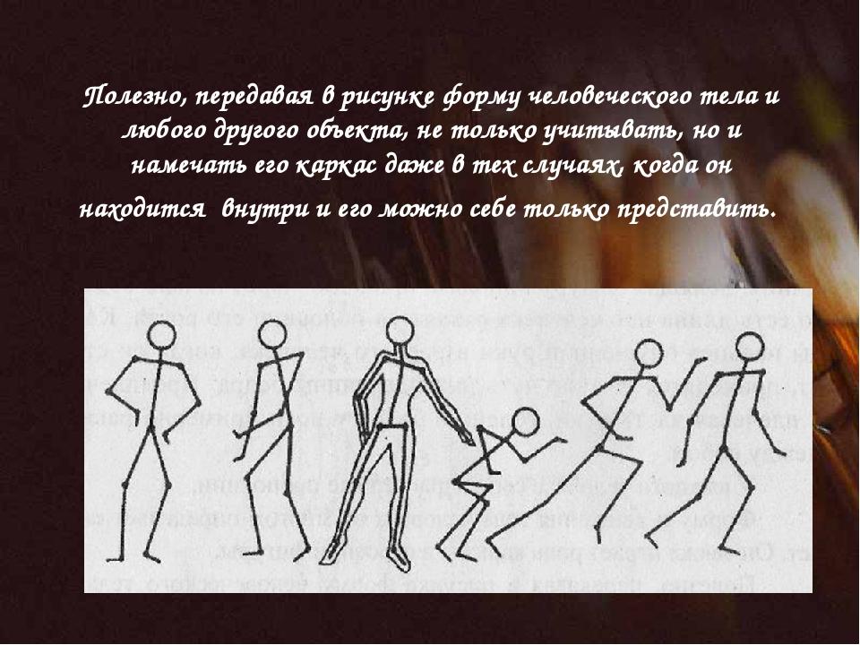 Полезно, передавая в рисунке форму человеческого тела и любого другого объект...