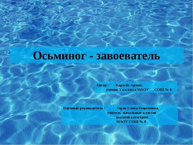 Осьминог - завоеватель Автор : Карасёв Архип, ученик 3 а класса МАОУ СОШ №...