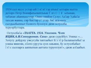 1924 сыл муус устар ый 1 күнүгэр атыыҺыттары кытта до5оро Петр Вонифатьевичты