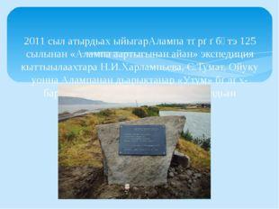 2011 сыл атырдьах ыйыгарАлампа тѳрѳѳбүтэ 125 сылынан «Алампа аартыгынан айан»