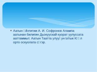Аатын үйэтитии А. И. Софронов Алампа аатынан билигин Дьокуускай куорат уулусс