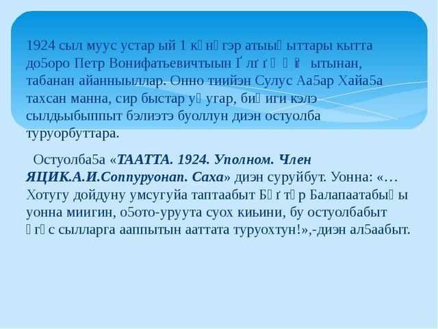 1924 сыл муус устар ый 1 күнүгэр атыыҺыттары кытта до5оро Петр Вонифатьевичты...