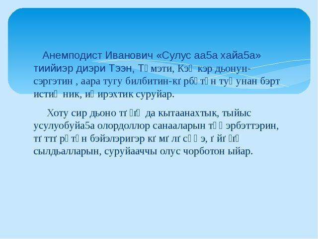 Анемподист Иванович «Сулус аа5а хайа5а» тиийиэр диэри Тээн, Түмэти, Кэҥкэр д...