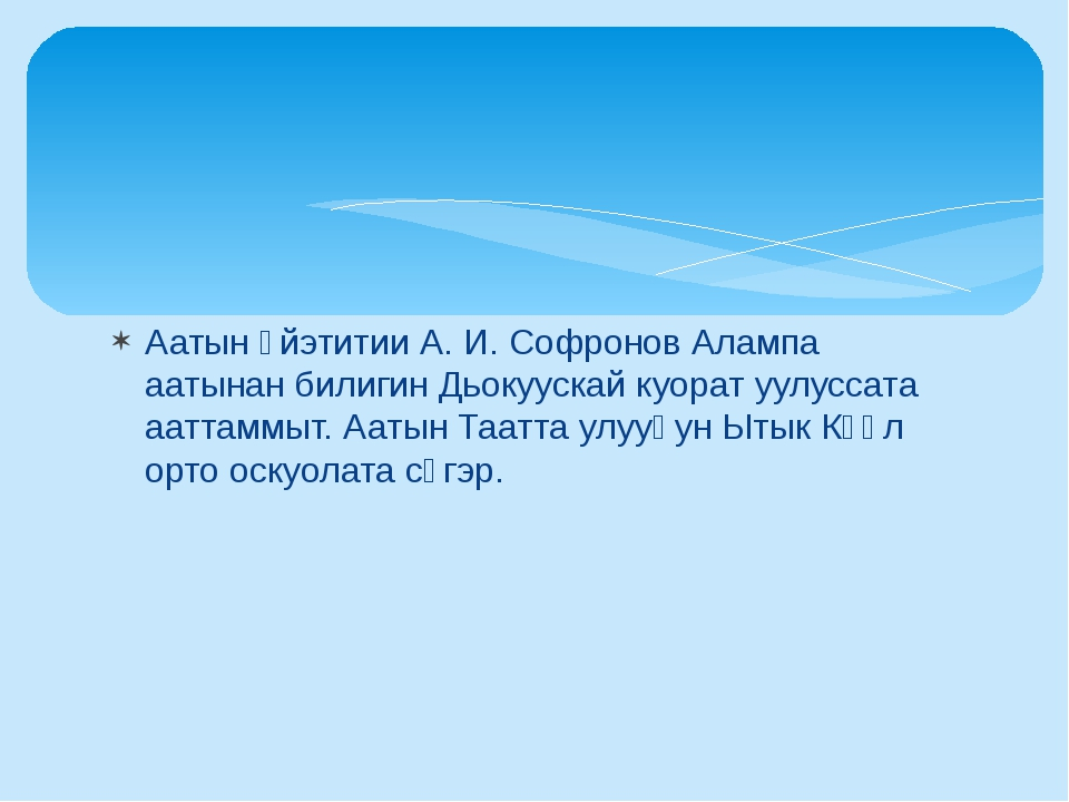 Аатын үйэтитии А. И. Софронов Алампа аатынан билигин Дьокуускай куорат уулусс...