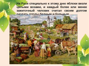 На Руси специально к этому дню яблоки везли целыми возами, и каждый более или