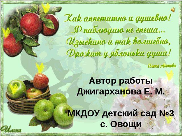 Автор работы Джигарханова Е. М. МКДОУ детский сад №3 с. Овощи