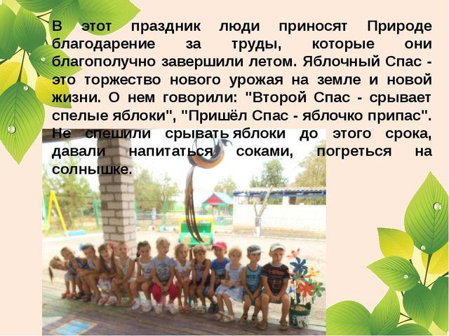 В этот праздник люди приносят Природе благодарение за труды, которые они благ...