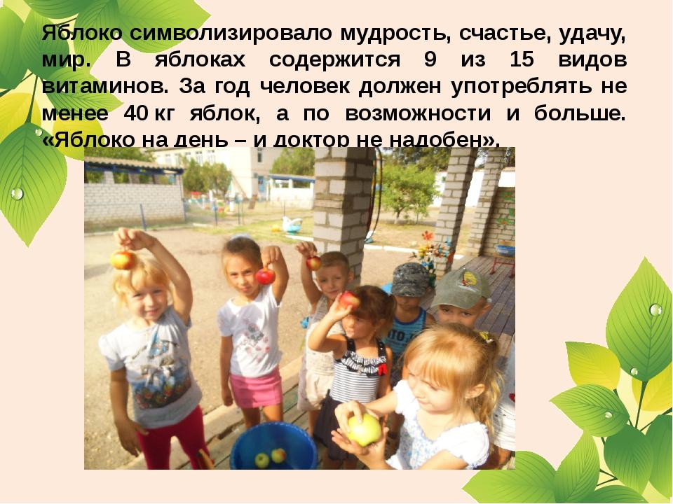 Яблоко символизировало мудрость, счастье, удачу, мир. В яблоках содержится 9...