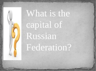 What is the capital of Russian Federation?