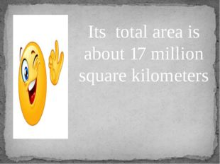 Its total area is about 17 million square kilometers