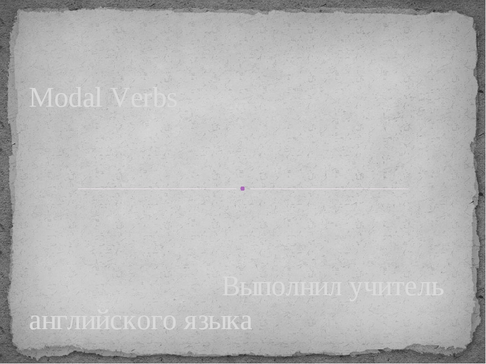 Выполнил учитель английского языка Кузнецова Ольга Гафуровна 14.04.2016 Moda...