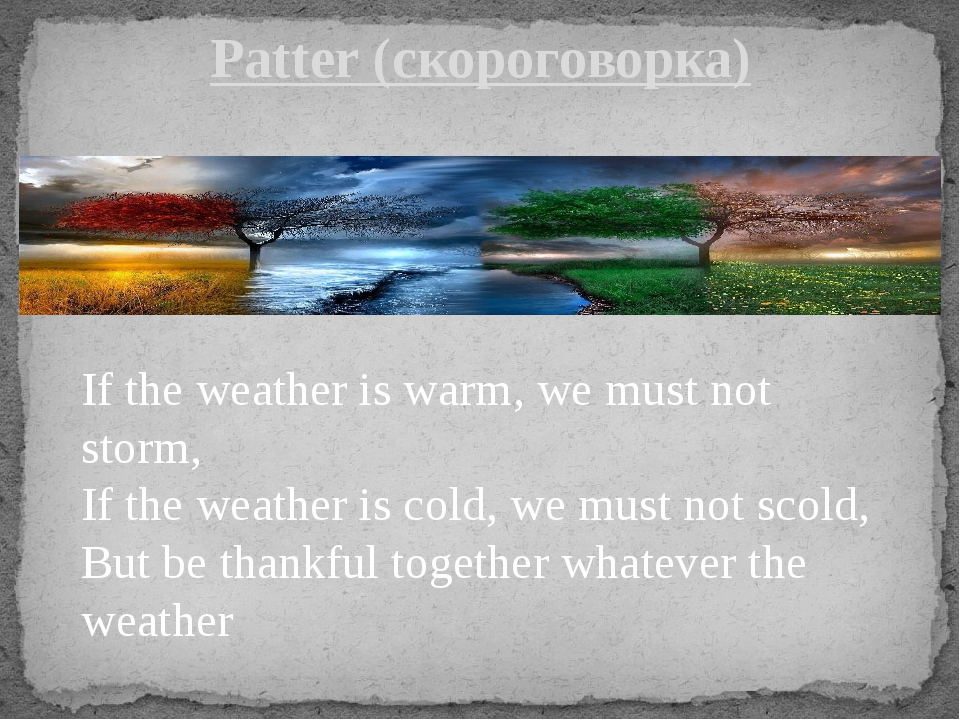 Patter (скороговорка) If the weather is warm, we must not storm, If the weath...