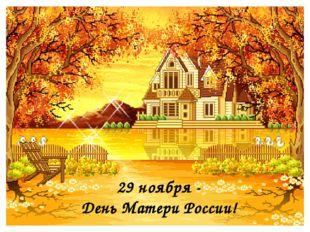 29 ноября - День Матери России!