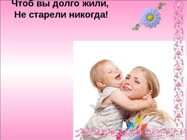 Вам желаем, дорогие, Быть здоровыми всегда, Чтоб вы долго жили, Не старели н...