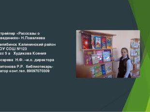 Буктрейлер «Рассказы о приведениях» Н.Поваляева г. Челябинск Калининский рай