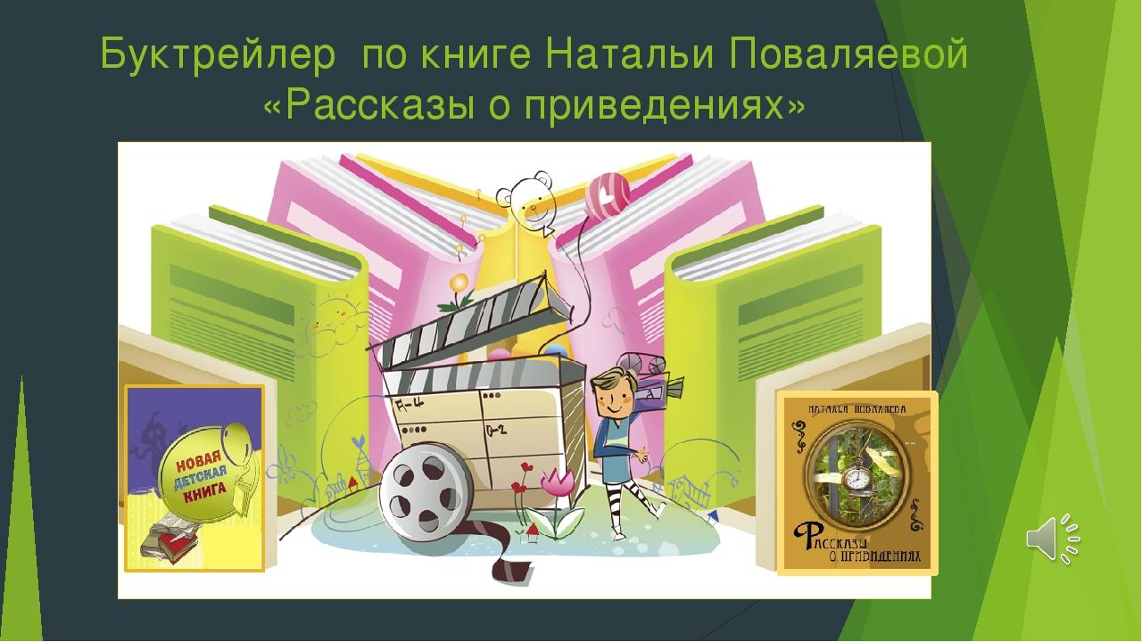 Буктрейлер по книге Натальи Поваляевой «Рассказы о приведениях»