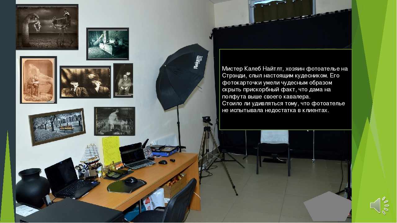 Мистер Калеб Найтлт, хозяин фотоателье на Стрэнди, слыл настоящим кудесником...