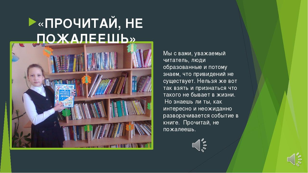 «ПРОЧИТАЙ, НЕ ПОЖАЛЕЕШЬ» Мы с вами, уважаемый читатель, люди образованные и п...