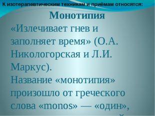 Монотипия «Излечивает гнев и заполняет время» (О.А. Никологорская и Л.И. Мар