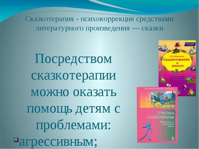 Сказкотерапия - психокоррекция средствами литературного произведения — сказки...