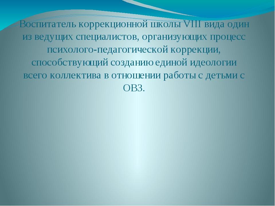 Воспитатель коррекционной школы VIII вида один из ведущих специалистов, орган...