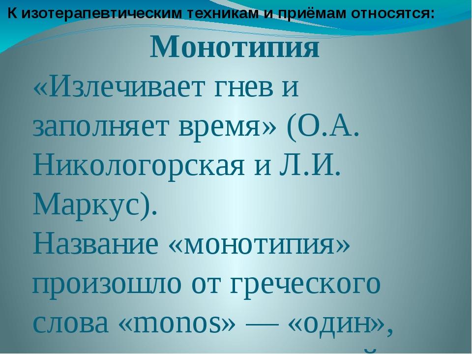 Монотипия «Излечивает гнев и заполняет время» (О.А. Никологорская и Л.И. Мар...