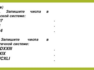 1в) 1. Запишите числа в римской системе: 2007 448 1954 2. Запишите числа в де