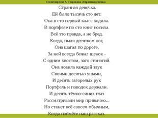 Стихотворение А. Старикова «Странная девочка» Странная девочка. Ей было тыс