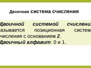 Двоичная система счисления Двоичной системой счисления называется позиционная