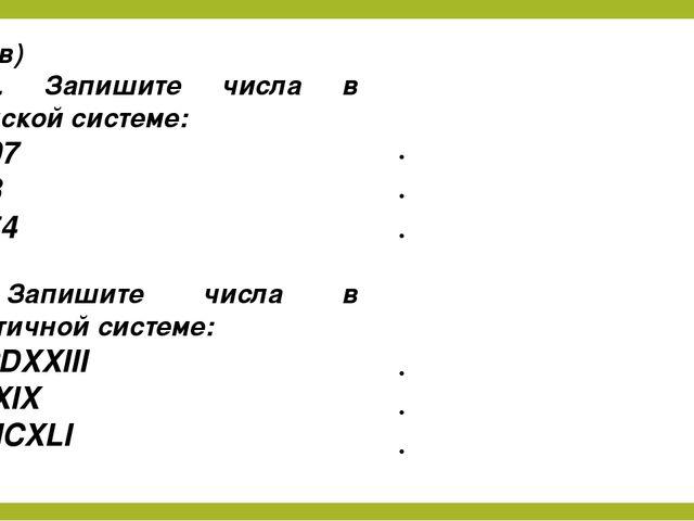 1в) 1. Запишите числа в римской системе: 2007 448 1954 2. Запишите числа в де...
