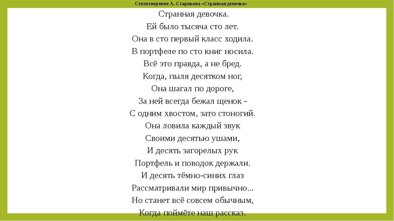 Стихотворение А. Старикова «Странная девочка» Странная девочка. Ей было тыс...