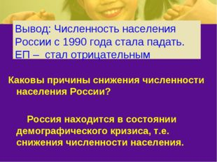 Вывод: Численность населения России с 1990 года стала падать. ЕП – стал отриц
