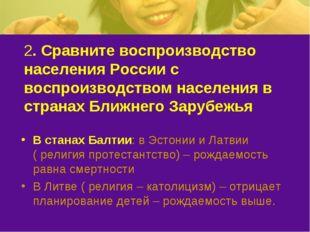 2. Сравните воспроизводство населения России с воспроизводством населения в с