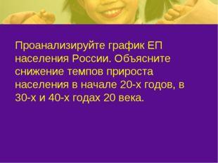 Проанализируйте график ЕП населения России. Объясните снижение темпов прирост