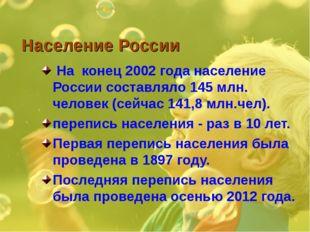 Население России На конец 2002 года население России составляло 145 млн. чело