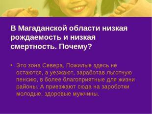 В Магаданской области низкая рождаемость и низкая смертность. Почему? Это зон