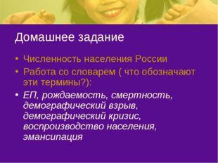 Домашнее задание Численность населения России Работа со словарем ( что обозна
