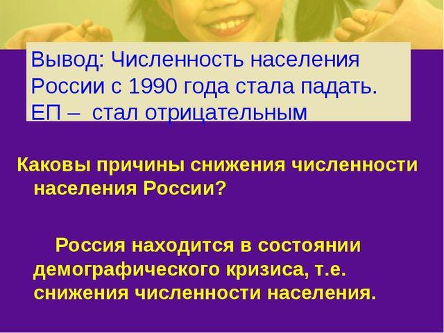Вывод: Численность населения России с 1990 года стала падать. ЕП – стал отриц...