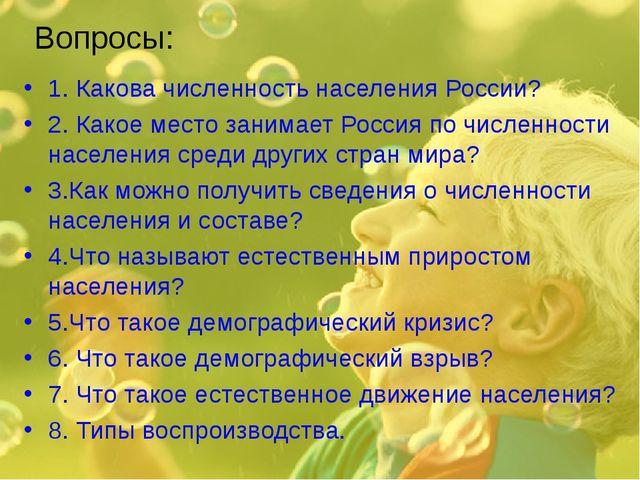 Вопросы: 1. Какова численность населения России? 2. Какое место занимает Росс...