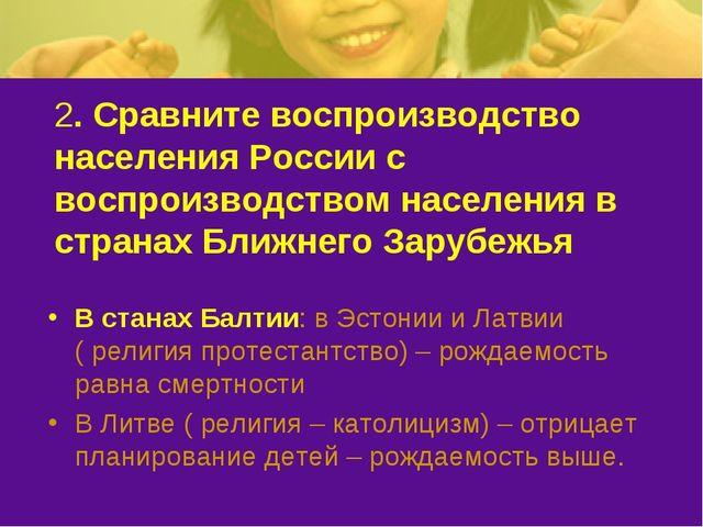 2. Сравните воспроизводство населения России с воспроизводством населения в с...