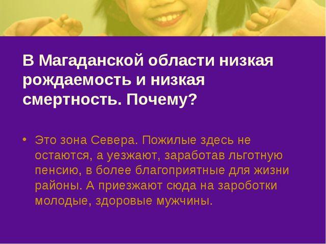 В Магаданской области низкая рождаемость и низкая смертность. Почему? Это зон...