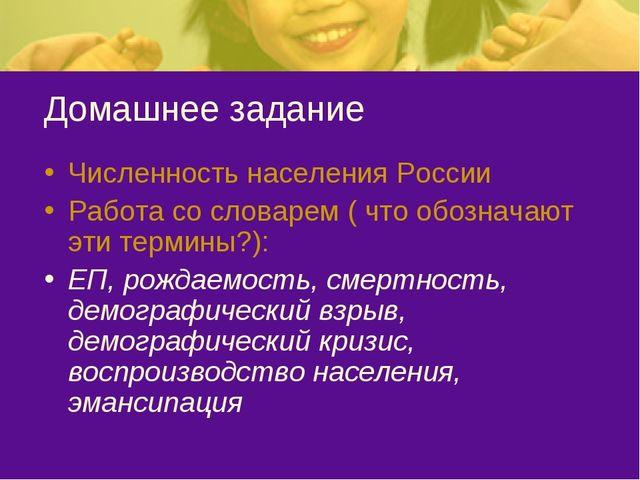 Домашнее задание Численность населения России Работа со словарем ( что обозна...