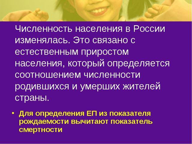 Численность населения в России изменялась. Это связано с естественным прирост...